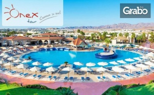 Посети Египет за Коледа! 7 Нощувки на База All Inclusive в Хотел Xperience Kiroseiz Parkland*****, Шарм Ел Шейх, Плюс Самолетен Транспорт