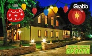 Посрещни Нова Година Край <em>Велико Търново</em>! 2 Нощувки със Закуски и Празнична Вечеря