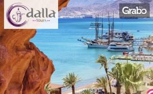 Посети Йордания през 2020Г! 4 Нощувки със Закуски в <em>Акаба</em>, Плюс Самолетен Транспорт и Възможност за Петра