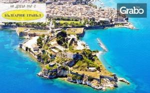 Посети Остров <em>Корфу</em> през 2020Г! 4 Нощувки на База All Inclusive, Плюс Транспорт и Възможност за Посещение на Канала на Любовта