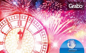Нова Година на Олимпийската Ривиера! 2 Нощувки със Закуски, Плюс Празнична Вечеря, Транспорт и Посещение на Солун и Метеора