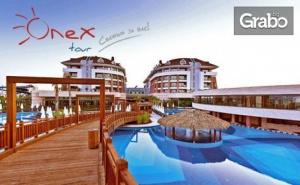 Луксозна Нова Година в Турция! 4 Нощувки на База All Inclusive в Хотел Sherwood Dreams Resort, Плюс Самолетен Транспорт
