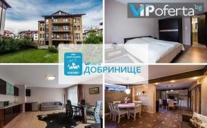 Еднодневен пакет със закуска в студио или апартамент + лифт карта за ски зона Добринище в Апартхотел Спомар, Банско