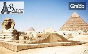 Посети Кайро през Януари! 3 Нощувки със Закуски и Вечери, Плюс Самолетен Транспорт и Възможност за Александрия