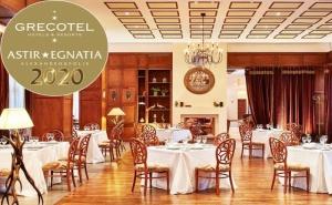 Нова Година в Хотел Grecotel, <em>Александруполис</em>, Гърция! 3 Нощувки на човек със Закуски, Вечери + Новогодишна Гала Вечеря