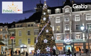 Еднодневна Екскурзия до <em>Пловдив</em> за Коледния Фестивал в Капана на 21 или 22 Декември
