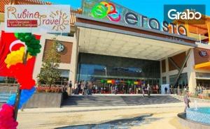 Екскурзия до Одрин и Лозенград през Декември! Нощувка със Закуска, Плюс Транспорт