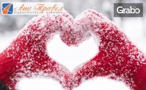 За Свети Валентин в <em>Букурещ</em>, с Възможност за Spa Therme Bucharest! 2 Нощувки със Закуски, Плюс Транспорт