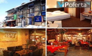 Еднодневен Пакет със Закуска + Ползване на Сауна в Хотел Родина, Банско
