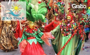 На Карнавал в Северна Гъция! Еднодневна Екскурзия до Ксанти на 1 Март