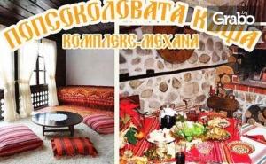 До Края на Януари в Брацигово! Нощувка със Закуска - за Един или за до 15 Човека