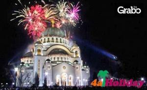 За Нова Година в <em>Белград</em>! 3 Нощувки със Закуски в Хотел Balasevic Beograd
