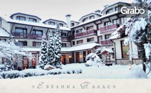 Между Коледа и Нова Година в <em>Банско</em>! 2 или 3 Нощувки със Закуски и Вечери, Плюс Басейн и Сауна