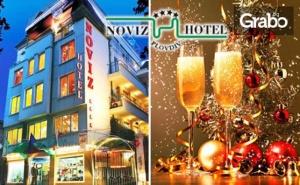 Коледни и Новогодишни Празници в <em>Пловдив</em>! Нощувка със Закуска, Плюс Релакс Зона