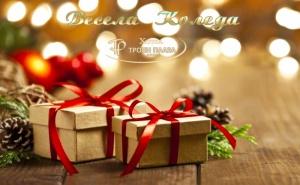 Last Minute,  Коледа в Хотел <em>Троян</em> Плаза! 3 или 4 Нощувки на човек със Закуски и Вечери, Едната Празнична + Сауна
