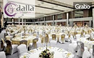 Луксозна Нова Година в <em>Истанбул</em>! 3 Нощувки със Закуски и Празнична Вечеря в Хотел 5*, Плюс Транспорт