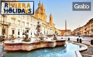 Екскурзия до Рим през 2020Г! 3 Нощувки със Закуски, Плюс Самолетен Транспорт и Туристическа Обиколка
