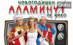 Комедийното скеч-шоу Новогодишен Аламинут на живо - на 27 Декември