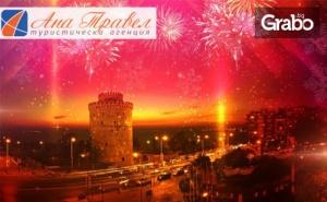 За Нова Година до Солун, Паралия Катерини и <em>Метеора</em>! 2 Нощувки със Закуски и Вечери - Едната Празнична, Плюс Транспорт