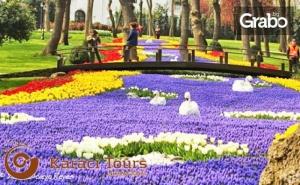 За Фестивала на Лалето в <em>Истанбул</em>! 2 Нощувки със Закуски в Хотел 4*, Плюс Релакс Зона