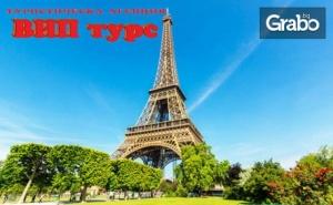 Приказна Екскурзия до Париж! 2 Нощувки със Закуски, Плюс Самолетен Транспорт