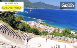 Ранни Записвания за Почивка на Остров Тасос! Екскурзия с 5 Нощувки със Закуски и Вечери, Плюс Транспорт