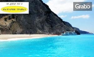 Ранни Записвания за Почивка на Остров Лефкада! Екскурзия с 5 Нощувки със Закуски и Вечери, Плюс Транспорт