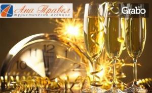 Last Minute Екскурзия до <em>Кавала</em>! 3 Нощувки със Закуски и Празнична Новогодишна Вечеря, Плюс Транспорт