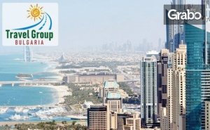 През Януари до <em>Дубай</em>! 4 Нощувки със Закуски и Възможност за Вечери, Плюс Самолетен Транспорт