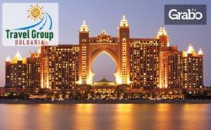Посети <em>Дубай</em> през Януари! Екскурзия със 7 Нощувки със Закуски, Плюс Самолетен Транспорт, с Възможност за Абу Даби