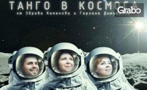 Постановката Танго в космоса от Здрава Каменова и Гергана Димитрова на 23 Декември
