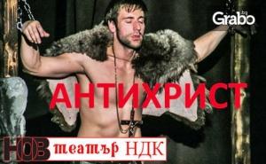Постановката Антихрист по Емилиян Станев - на 13 Януари