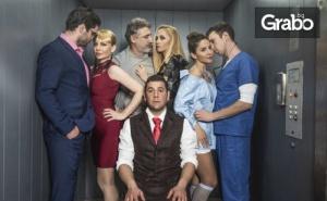 Лудата комедия Направо от асансьора със Стефания Колева и Евгени Будинов - на 6 Януари