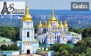 За 8 Март в Украйна! Екскурзия до Киев и Одеса с 3 Нощувки със Закуски, Плюс Автобусен Самолетен Транспорт