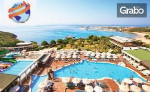 Ранни Записвания за Луксозна Почивка в Дидим! 5 Нощувки на База 24 Часа All Inclusive в Didim Beach Elegance Aqua & Termal*****