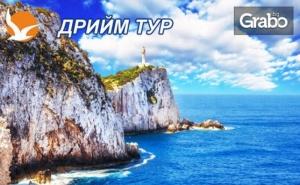 Приказно Пътешествие до Остров <em>Лефкада</em> за Великден! 3 Нощувки със Закуски, Плюс Транспорт и Посещение на Никополис