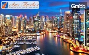 През Май в Дубай! 5 Нощувки със Закуски в Хотел по Избор, Плюс Самолетен Транспорт
