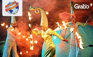 Виж Карнавала в Струмица - Малкият Рио Де Женейро в Македония! Еднодневна Екскурзия на 29 Февруари