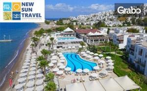 Морска Почивка Край <em>Бодрум</em> през Май! 7 Нощувки на База All Inclusive Plus в Хотел Armonia Holiday Village & Spa*****