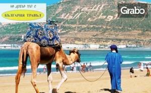 Екскурзия до Мароко през Април, Май или Юни! 6 Нощувки със Закуски и Вечери, Плюс Самолетен Транспорт