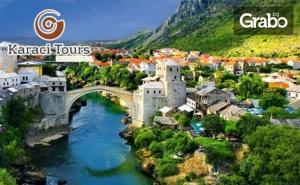 Посети Хърватия, Сърбия, Черна Гора и Босна и Херцеговина! 4 Нощувки със Закуски, Плюс Транспорт