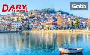 Екскурзия до <em>Охрид</em>, Скопие и Каньона Матка през Април! 2 Нощувки със Закуски и Транспорт
