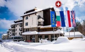 4* Почивка в Хотел Балканско Бижу, Банско Разлог