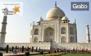 В Индия през Февруари или Октомври! 5 Нощувки със Закуски и Вечери, Плюс Самолетен Транспорт