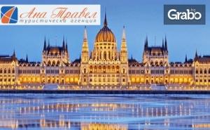 Посети Будапеща през Февруари или Април! 2 Нощувки със Закуски, Плюс Транспорт, с Възможност за <em>Виена</em>