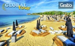 На Плаж в Гърция! Еднодневна Екскурзия до Неа Перамос и Амолофи Бийч