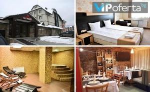 Еднодневен Пакет със Закуска и Вечеря + Ползване на Спа в Хотел Олимп, <em>Банско</em>