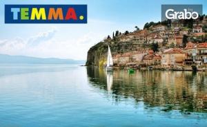 Екскурзия до <em>Охрид</em>, Скопие, Струга и Битоля през Май! 2 Нощувки със Закуски, Транспорт и Възможност за Охридското Езеро