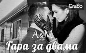 Романтика за 14 Февруари в <em>Пловдив</em>! Нощувка с Вечеря за Двама