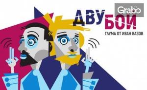 Спектакълът Двубой с режисьор Стоян Радев - на 9 Февруари
